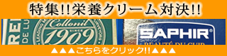 特集:栄養クリーム対決!!