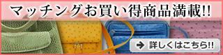 マッチングお買い得商品満載!!