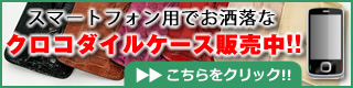 スマートフォン用のクロコダイルケース販売中!!