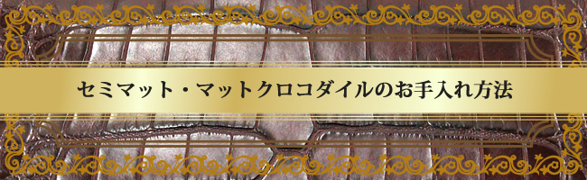 お手入れ方法:クロコダイルバッグ(セミマット・マット)編