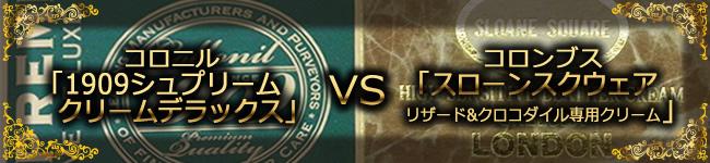 栄養クリーム対決!!「1909シュプリーム クリームデラックス vs スローンスクエア」